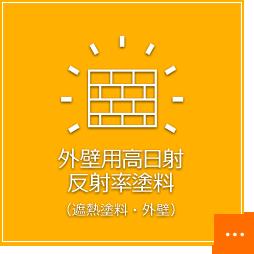 外壁用高日射反射率塗料(遮熱塗料・外壁)