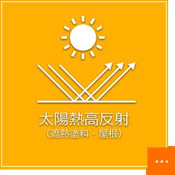 太陽熱高反射(遮熱塗料・屋根)